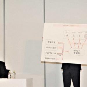 【吉本会見】岡本社長「吉本公認イベントに反社スポンサー」を否定! 警察にも相談していることを明かす