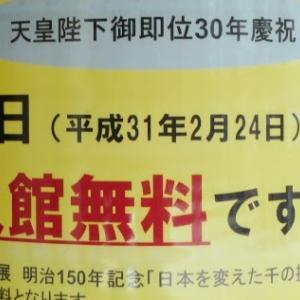無料の上野(5)~小牧隕石と弥生人骨~国立科学博物館