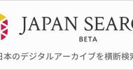 コレは便利!ジャパンサーチ(試験版)公開!