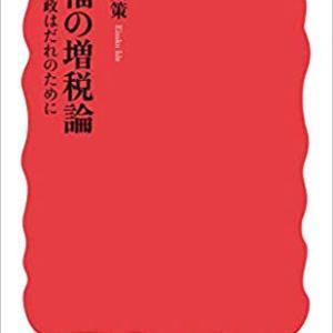 しのびんの理想の社会論  ~ベーシックサービス編①~