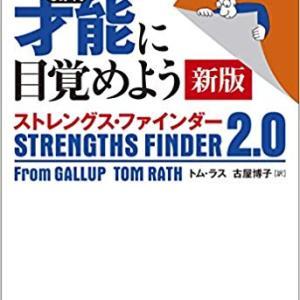 ストレングス・ファインダー【1】~未来志向編①~
