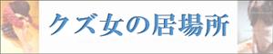 外した仮面 明奈の体験(4)