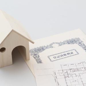 新築マンションの登記に関する処理の完了通知が届きました。支払った合計金額、清算金を一挙公開!!