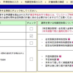 【初年度の住宅ローン控除】 e-taxで簡単!確定申告!!