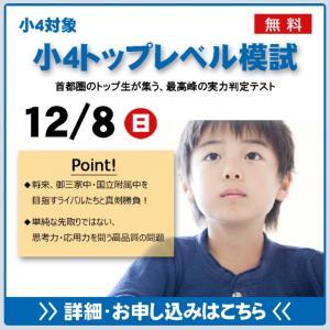 【早稲アカ】小4トップレベル模試 12/8