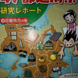 【日本地理】近畿地方