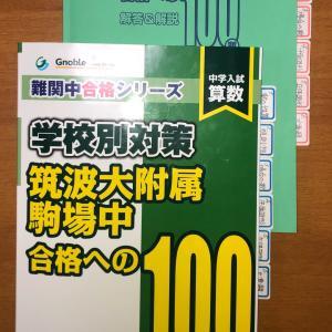 【グノーブル】学校別対策 合格への◯◯題