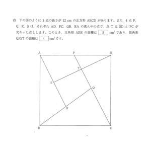 【算数】2020 西大和学園中 3番(3) 平面図形