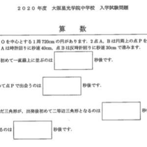 【算数】2020年 大阪星光学院 大問2 速さ