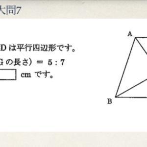 【算数】2020 灘1日目 7番 平面図形・比合わせ