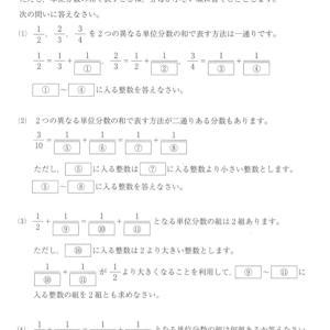 【単位分数】2017 海陽特別給費 (ステージⅢ第23回)