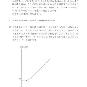 【容器と水量グラフ】2020 渋谷幕張 大問3