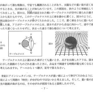 【物理】アインシュタインの8つの業績を30分で解説