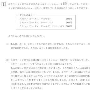 【場合の数】カタラン数 2014 渋谷幕張