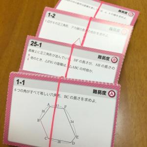 【問題集】『図形の必勝手筋』カードづくり