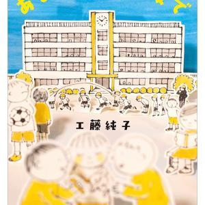 【物語文】『あした、また学校で』工藤純子