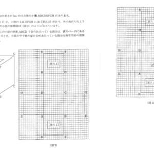 【立体図形】2011 灘2日目 大問4→2020 開成 大問4