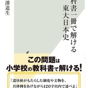 『教科書一冊で解ける東大日本史』野澤道生