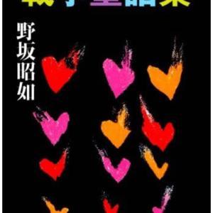 【読書】『戦争童話集』野坂昭如
