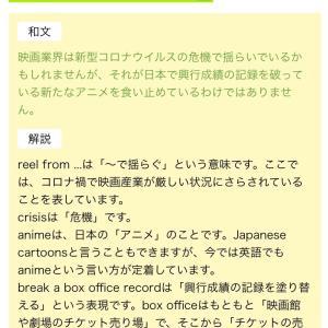 【ラジオ】ニュースで英語術