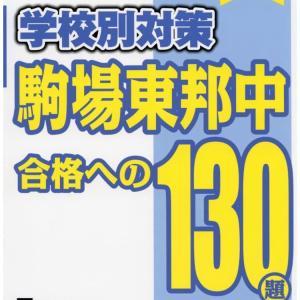 【グノーブル】『駒場東邦中 合格への130題』