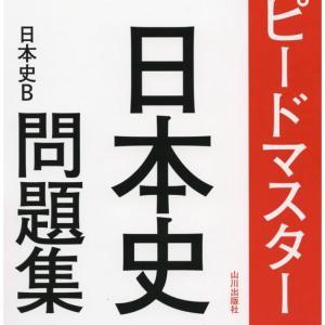 【日本史】『スピードマスター日本史問題集』
