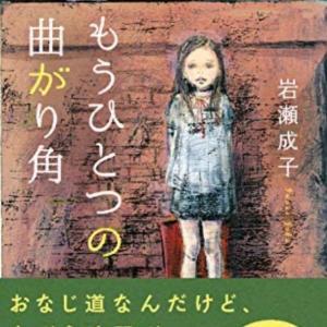 【物語文】『もうひとつの曲がり角』岩瀬成子