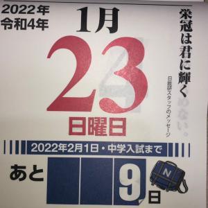 【日能研】日めくりカレンダー