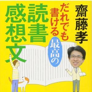 『だれでも書ける最高の読書感想文』齋藤孝