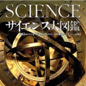 【科学】『サイエンス大図鑑 コンパクト版』