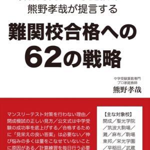 【学校別模試の偏差値】算×国理社 マトリクス