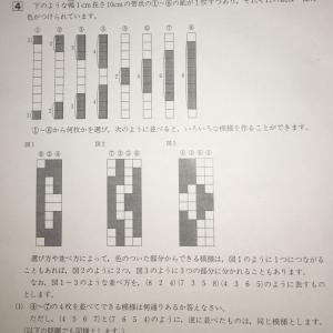 【条件整理・場合の数】H26 栄光学園