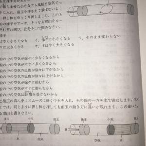 【理科】空気でっぽう H30 武蔵中