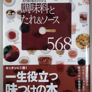 最近買った料理本