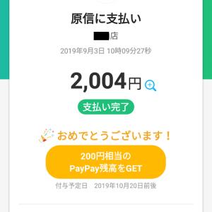 PayPayで支払ってみた