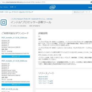 """""""IPDT"""" インテル プロセッサー診断ツール を使ってみたのですが、Core2 プロセッサーではエラーとなってしまいます。"""