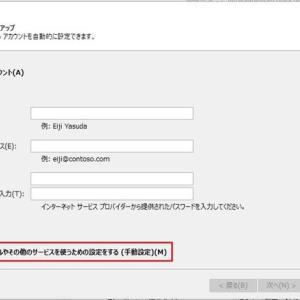 Outlook 2013 の IMAP アカウント設定ができません。(POP3 は大丈夫ですが、、、)