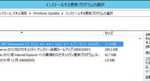 Windows Server 2012、2012R2 に今月のセキュリティマンスリー品質ロールアップ が配信されてきました。