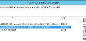 Windows Server 2012R2 に今月のマンスリー品質ロールアップ(KB4534297)が配信されてきました。