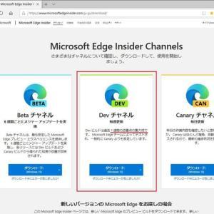 Microsoft Edge Insider DEV Channels  をインストールしてみました。