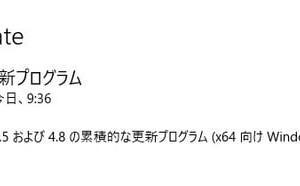 Windows 10 バージョン1909 に累積更新(KB4532695) が配信されてきました。
