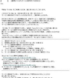 So-net の「0 SIM」が8月31日 でサービス提供終了になるとのメールが来ました! がっかりです。。。