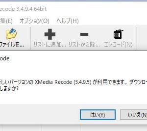 XMedia Recode 3.4.9.5 がリリースされました。