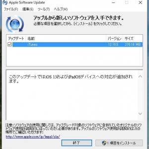 iTunes for Windows 12.10.5 、iCloud for windows 7.18.0 がリリースされました。