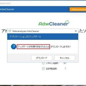 AdwCleaner 8.0.4 がリリースされていました。