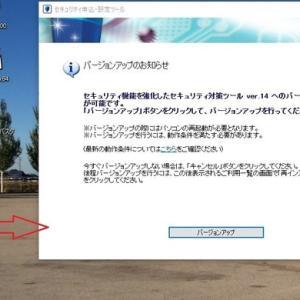 NTT西日本 セキュリティ対策ツール ver.14 がリリースされました。
