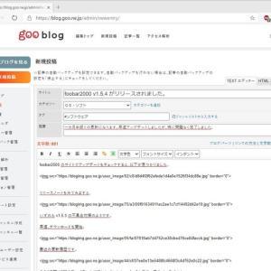New Edge で日本語入力すると、赤線のアンダーラインで出てきます。原因と対策は?