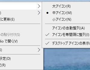 Windows 10 May 2020 (version 2004) にアップデートしたら、デスクトップアイコンが勝手に動いてしまいます。