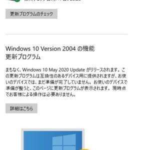 """Windowsw Update  に """"Windows 10 Version 2004 の機能更新プログラム"""" という表示が出てきましたが、自動アプデートは未だのようです。"""