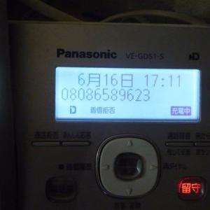 """""""08086589623"""" から中部電力を名乗る怪しい電話がありました。"""